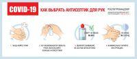 Antiseptik-1980x868px